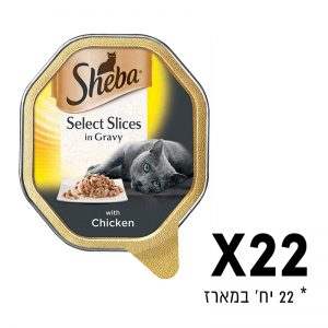 שיבא - מזון רטוב לחתול 22 יח' פרוסות עוף 85 - כל יח' גרם