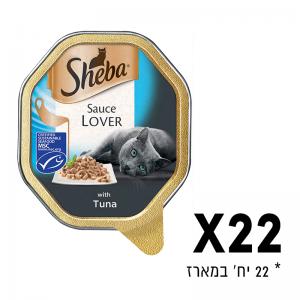 שיבא - מגש מזון רטוב לחתול 22 יח' טונה ברוטב עשיר -  כל יח' 85 גרם