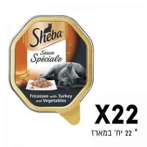 שיבא - מגש מזון רטוב לחתול 22 יח' נזיד הודו וירקות - כל יח' 85 גרם