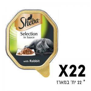 שיבא - מגש מזון רטוב לחתול 22 יח' נתחי ארנבת ברוטב עשיר - כל יח' 85 גרם
