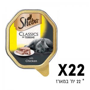 שיבא - מגש מזון רטוב לחתול 22 יח' פטה עוף - כל יח' 85 גרם