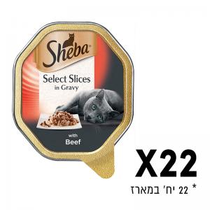 שיבא - מזון רטוב לחתול 22 יח' פרוסות בקר ברוטב - כל יח' 85 גרם
