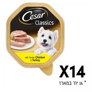 סיזר - שימור לכלב 14 יח' פטה עוף והודו - כל יח' 150 גרם