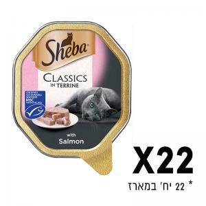 שיבא - מזון רטוב לחתול 22 יח' פטה סלמון - כל יח' 85 גרם