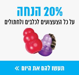 20% הנחה על כל הצעצועים לכלבים וחתולים