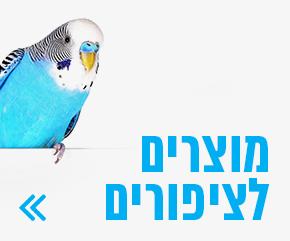 מוצרים לציפורים
